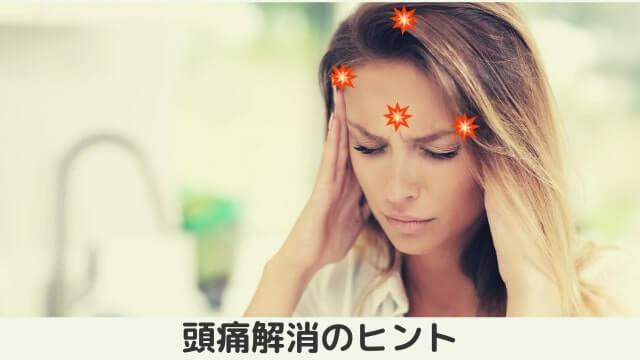 頭痛解消のヒント