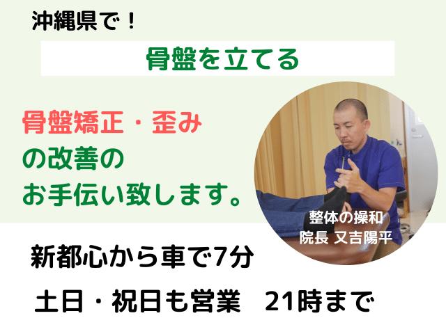 沖縄県で骨盤を立てるなら当院へご相談ください