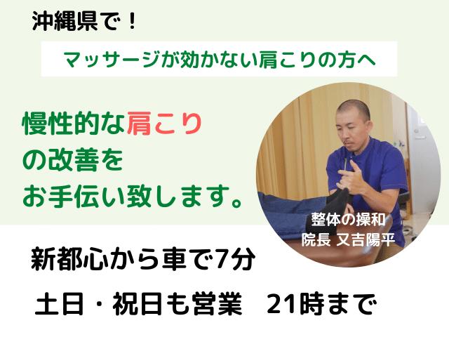 沖縄県でマッサージが効かない肩こりの方へ