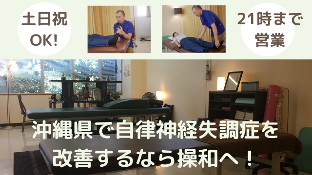 沖縄県で自律神経失調症を改善するなら操和へ