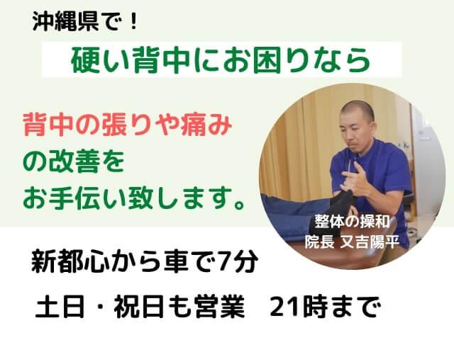 沖縄県で背中の不調にお困りなら当院へご相談ください