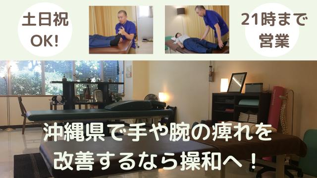 沖縄県で手や腕の痺れを改善するなら操和へ