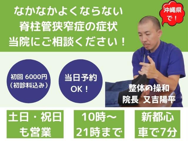 沖縄県で脊柱管狭窄症でお困りなら操和へ