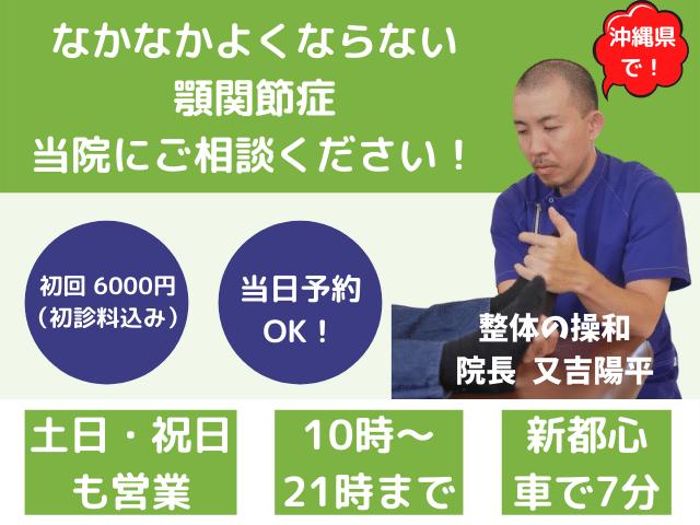 沖縄県で顎関節症でお困りなら整体の操和へご相談ください