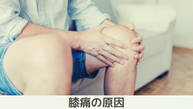 膝痛の要因