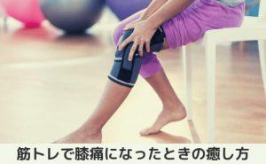 筋トレで膝痛になったときの癒し方