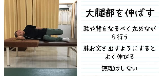 腰の動きを円滑にするケア2
