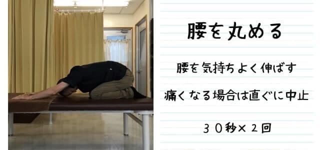 腰の動きを円滑にするケア3