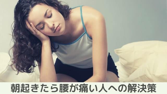 朝起きたら腰が痛い人への解決策