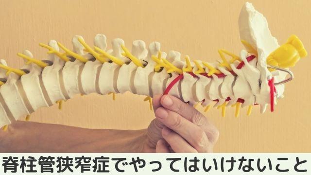 脊柱管狭窄症でやってはいけないこと