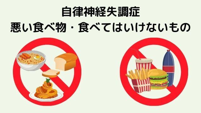 自律神経失調症に悪い食べ物・食べてはいけないもの
