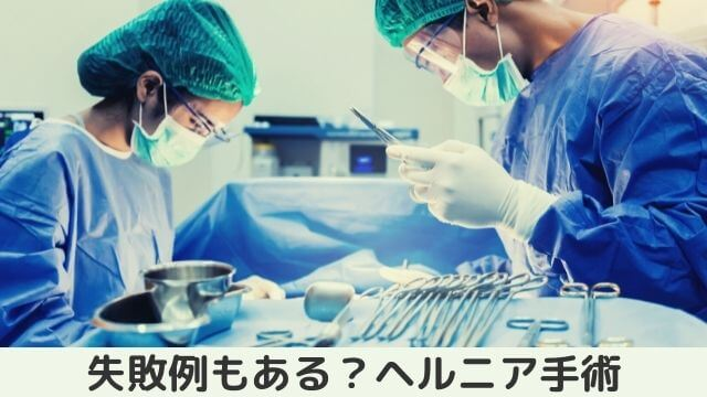失敗例もある?ヘルニアの手術について